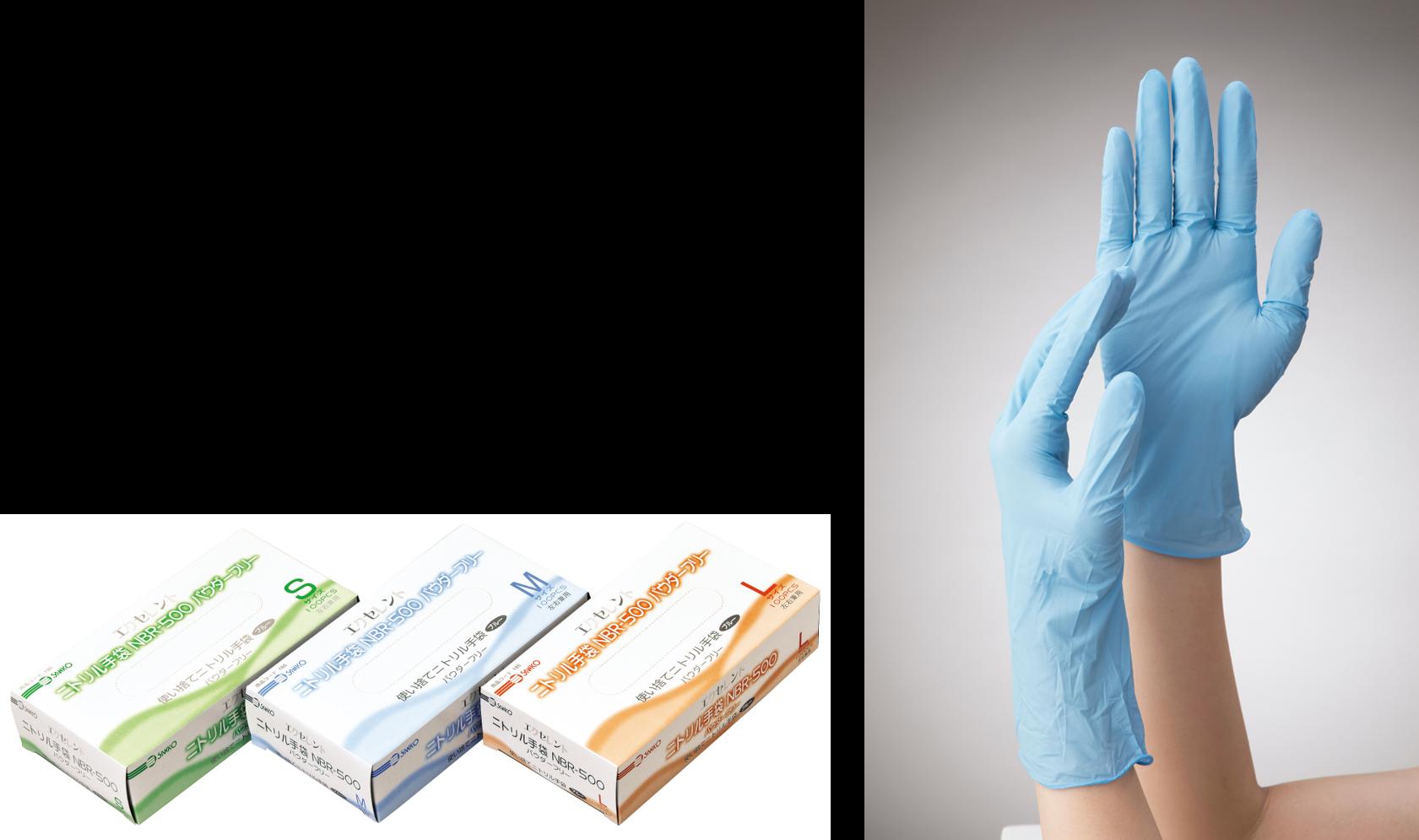 エクセレントニトリル手袋NBR-500 パウダーフリー