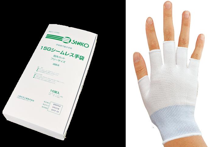 15Gシームレス手袋