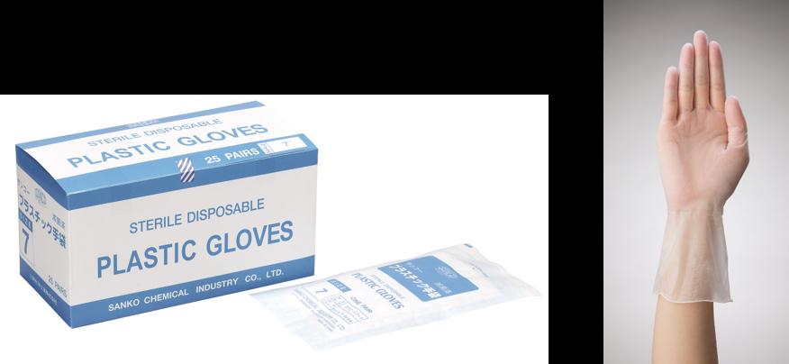 サンコープラスチック手袋 滅菌済