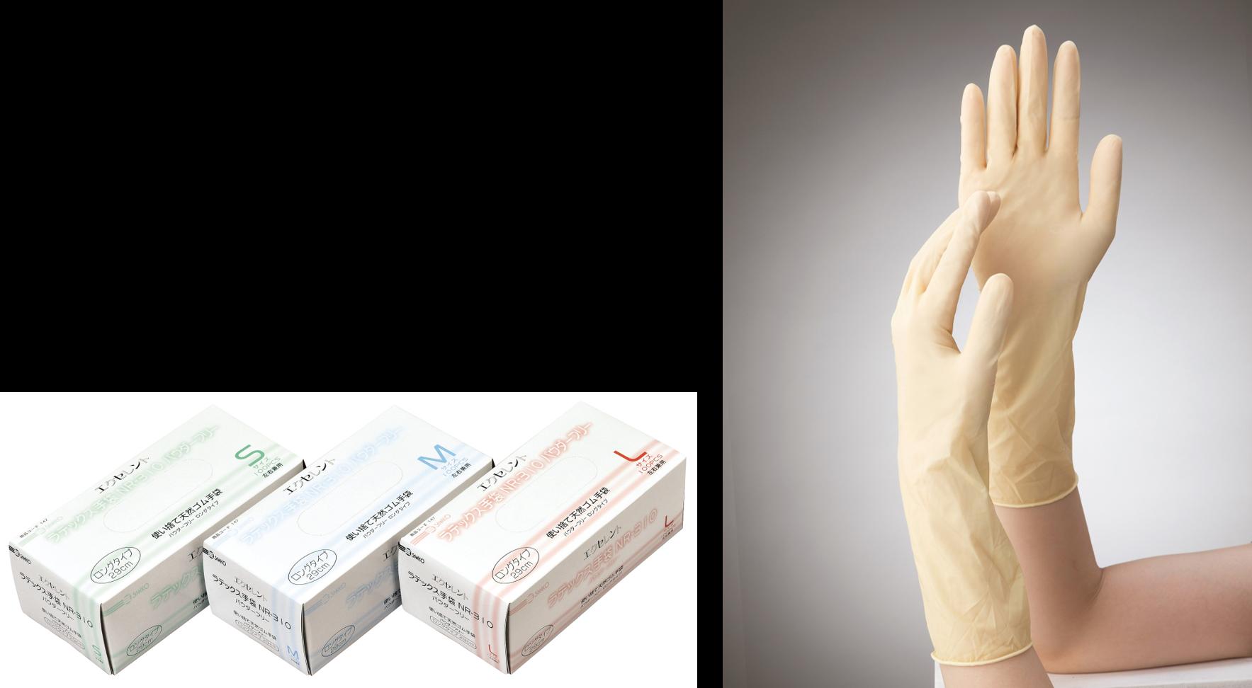 エクセレントラテックス手袋NR-310 パウダーフリー